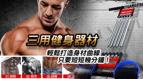 擴胸、拉力、握力三用健身器材/健身/拉力/運動