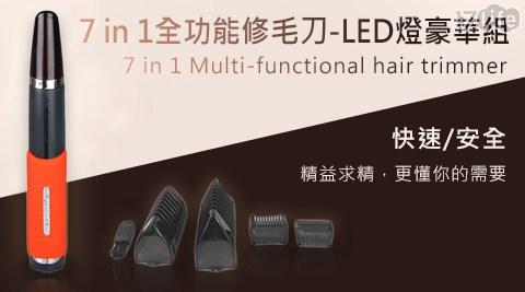 7 in 1全功能修毛刀-LED燈豪華組/7 in 1/修毛刀/理容
