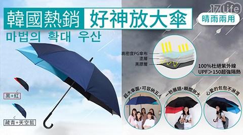 韓國熱銷好神放大傘/韓國/放大傘/好神/大傘/傘