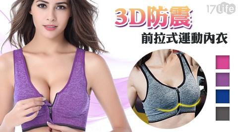 全罩杯設計,完整包覆乳房,更強穩固定,減輕運動造成的晃動,防止下垂,超強支撐不移位。提升穿脫速度,舒適方便又省時