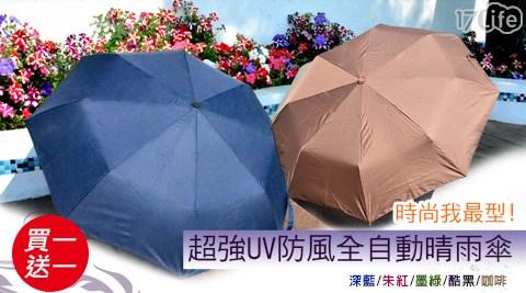 買一送一/防曬傘/雨傘/自動傘/晴雨傘/抗UV/兩用傘