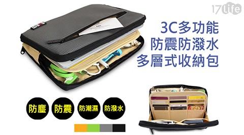 傳輸線/耳機線/行動電源/充電器/手機/記憶卡/包包/3c配件包/配件包/小包包/收納包/手拿包/手提包