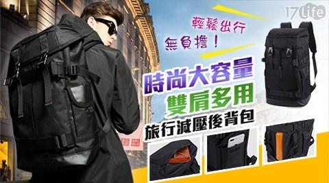 時尚大容量雙肩多用旅行減壓後背包