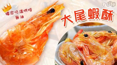大尾蝦酥/蝦酥/揪揪購