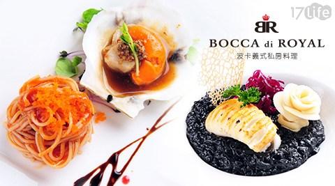 Bocca di Royal 波卡義式私房料理/Bocca/義式料理/義大利麵/燉飯/牛排/豬腳/套餐/甜點/聚餐/聚會/約會