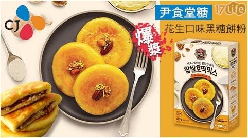 【CJ】尹食堂糖爆漿花生口味黑糖餅粉