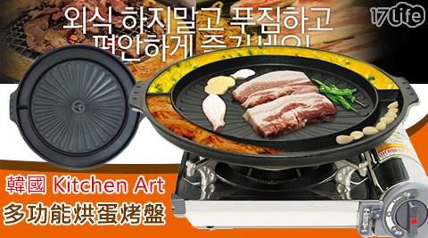 平均每入最低只要855元起(含運)即可購得韓國Kitchen Art多功能烘蛋烤盤1入/2入/4入。