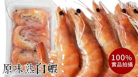 原味/熟白蝦