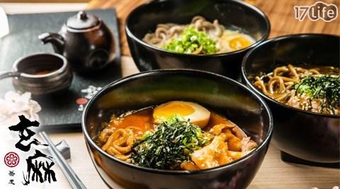 玄麻蕎麥處/拉麵/蕎麥麵/日本正宗
