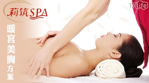 莉筑美容spa中心-暖宮美胸方案