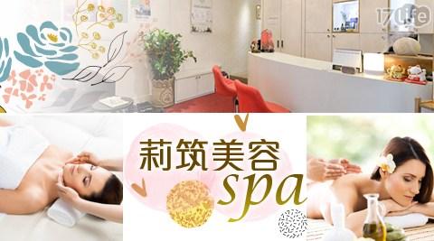 莉筑美容spa中心-頂級奢華美顏spa方案