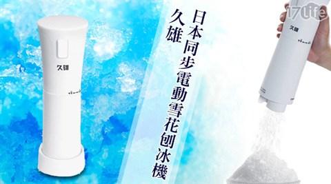 久雄/日本同步/電動/雪花/刨冰機