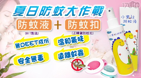 夏日防蚊神器檸檬防蚊液加贈韓國防蚊扣組