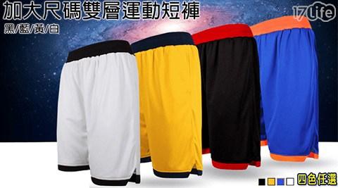 加大尺碼寬鬆透氣雙層運動短褲