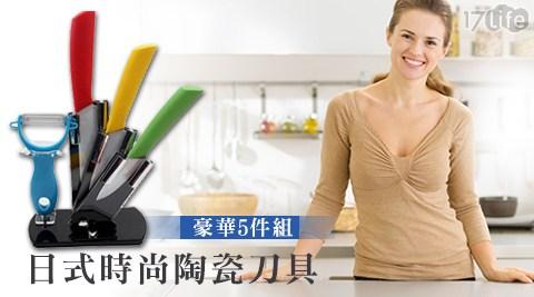 日式/時尚/陶瓷刀/刀具/豪華/5件組/料理
