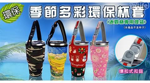 長款季節多彩環保杯套/杯套/環保杯套/環保