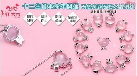 12生肖貓眼石項鍊