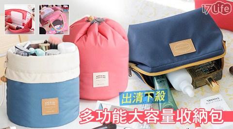 收納包/收納袋/化妝包/保溫袋