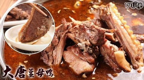 大唐薑母鴨/薑母鴨/肉/冬天/鴨肉/鴨血/鴨血糕/凍豆腐