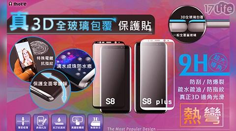 平均最低只要329元起(含運)即可享有三星S8 S8+ 3D熱彎全曲面包覆玻璃保護貼1入/2入/4入/8入,尺寸:S8/S8 plus,顏色:熱彎黑/熱彎白。