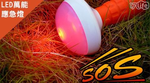 SOS LED/萬能應急燈