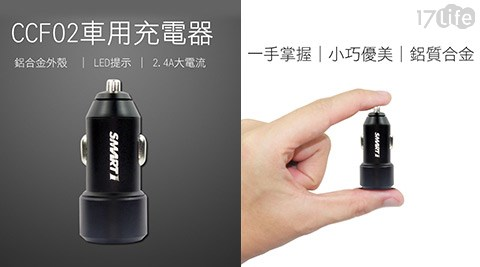 Smart1/ccf-02/全鋁合金/車用USB/_2port
