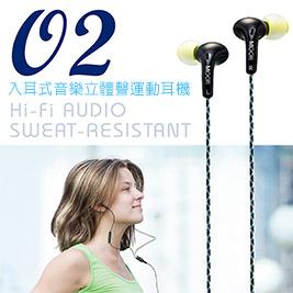 O2入耳式音樂立體聲運動耳機