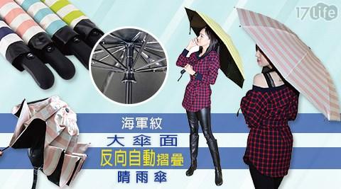 海軍紋/大傘面/反向傘/自動傘/摺疊傘/晴雨傘/傘/雨傘