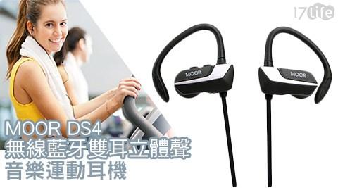 平均每入最低只要1200元起(含運)即可購得【MOOR】DS4無線藍牙雙耳立體聲音樂運動耳機1入/2入/3入,享12個月保固(電池享6個月保固)。