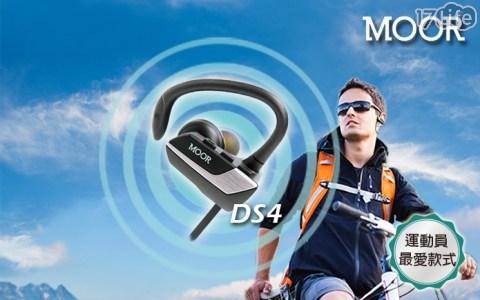 MOOR DS4/無線藍牙/雙耳/立體聲/音樂運動耳機