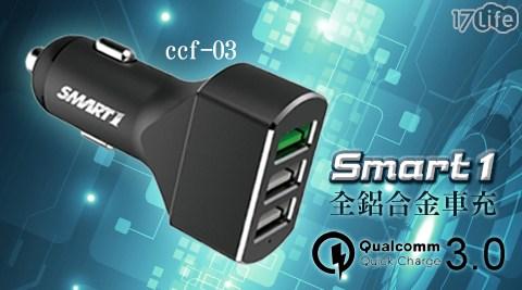 Smart1 /ccf-03 /QC3.0 /全鋁合金/車用快充/USB_3port