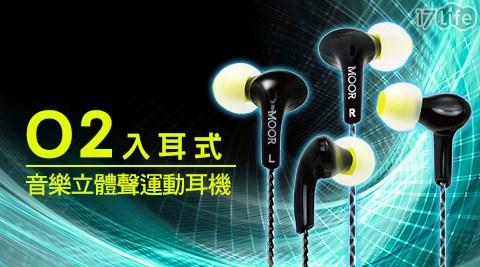 O2/入耳式/音樂立體聲/運動耳機/耳機