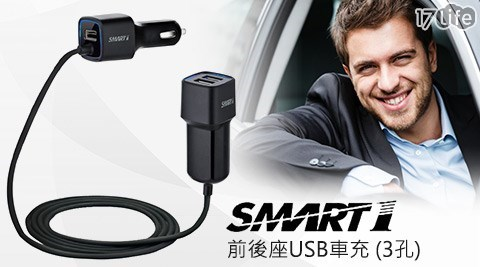 只要399元(含運)即可享有【Smart1】原價890元CCP-05前後座USB車充(3孔)只要399元(含運)即可享有【Smart1】原價890元CCP-05前後座USB車充(3孔)1入。