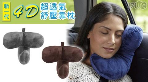 新一代/4D/超透氣/舒壓靠枕/舒壓/靠枕