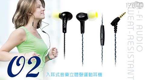 O2/O2入耳式音樂立體聲運動耳機/入耳式/耳機/立體聲耳機/運動耳機