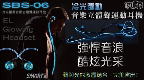 Smart1/SBS-06/冷光躍動/音樂立體聲/運動耳機/耳機