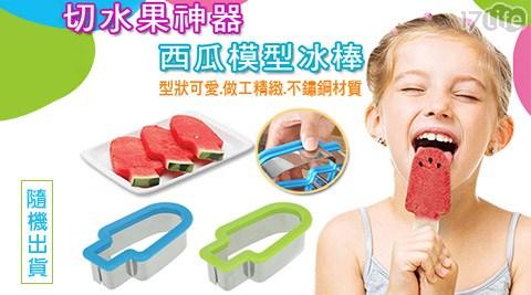 切水果神器/簡易/切西瓜模型冰棒/切水果/切西瓜/模型冰棒/模型/冰棒/夏季