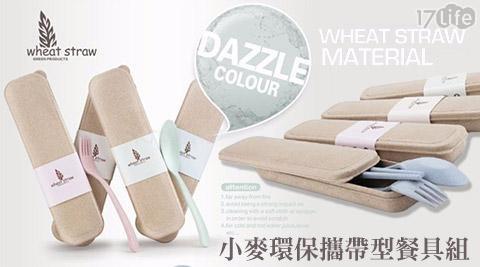 小麥環保攜帶型餐具組/小麥/環保餐具組/餐具組