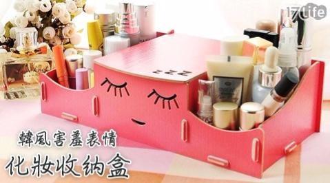 韓風木質帶鏡子翻蓋害羞表情化妝盒收納盒/收納盒/化妝盒