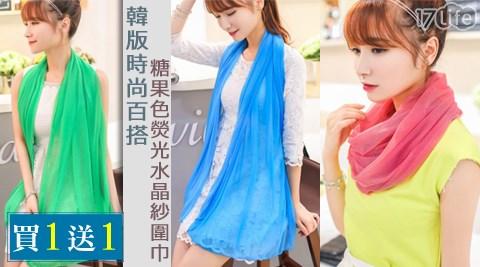 只要128元(含運)即可享有原價399元韓版時尚百搭糖果色螢光水晶紗圍巾1條,多色任選,享買一送一優惠!