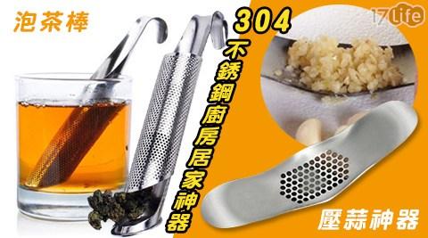 304/不銹鋼/廚房/居家/神器/廚房神器/工具/壓蒜/泡茶棒