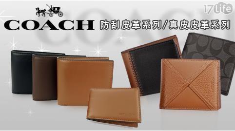 COACH/coach/皮夾/短夾/真皮/證件夾/長夾/中夾