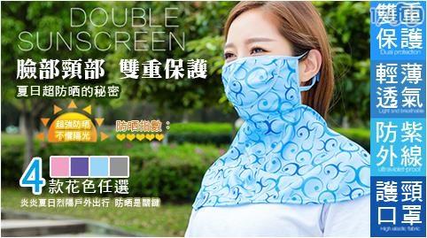 口罩/全方位/防曬/騎車