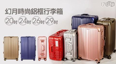 只要2,280元起(含運)即可享有原價最高6,980元幻月時尚鋁框行李箱只要2,280元起(含運)即可享有原價最高6,980元幻月時尚鋁框行李箱1入:(A)20吋/(B)24吋/(C)26吋/(D)29吋,多色任選。