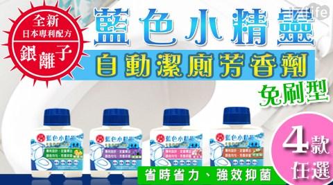 藍色小精靈馬桶自動潔廁芳香劑200ml