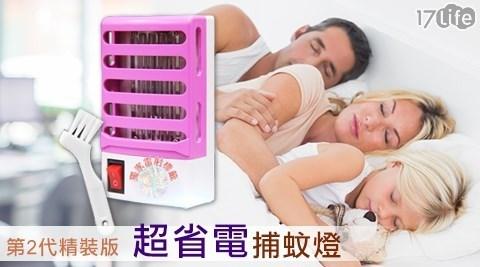 夏季熱銷NO,1,24H連續使用一個月只需一塊錢電費,觸媒高效捕蚊除蟲,無化學汙染,紫外線光源不傷眼