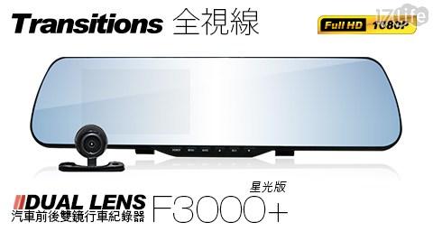 全視線/F3000+/星光版/行車記錄器/後視鏡