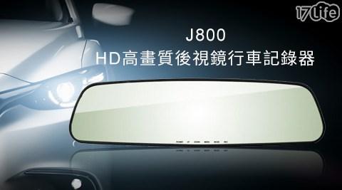 只要799元(含運)即可享有【全視線】原價3,980元J800 HD高畫質後視鏡行車記錄器1入只要799元(含運)即可享有【全視線】原價3,980元J800 HD高畫質後視鏡行車記錄器1入。