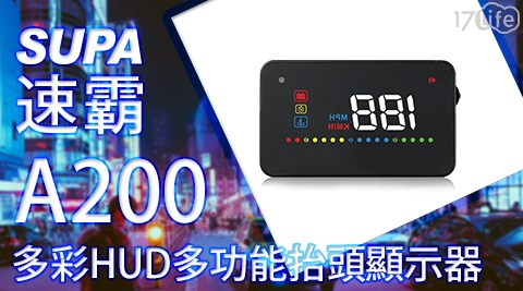 HUD/SUPA/速霸/A200/抬頭顯示器
