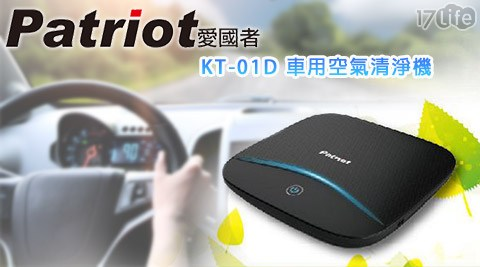 只要1,980元(含運)即可享有原價4,580元愛國者KT-01D 車用空氣清淨機 1入。